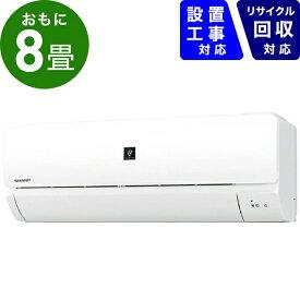 シャープ SHARP エアコン 8畳 AY-L25N-W エアコン 2020年 L-Nシリーズ ホワイト系 [おもに8畳用 /100V][省エネ家電]