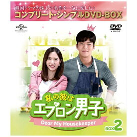 NBCユニバーサル NBC Universal Entertainment 私の彼はエプロン男子〜Dear My Housekeeper〜 BOX2 <コンプリート・シンプルDVD-BOX5,000円シリーズ>【DVD】 【代金引換配送不可】