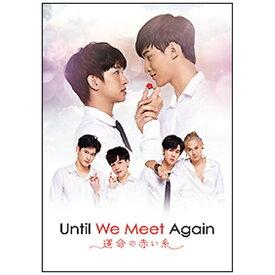 竹書房 Takeshobo Until We Meet Again 〜運命の赤い糸〜【DVD】