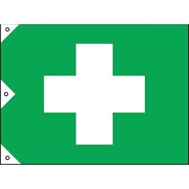 日本緑十字 JAPAN GREEN CROSS 緑十字 衛生旗 1030×1500mm 布製 250031