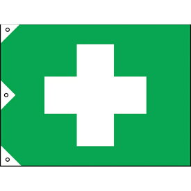 日本緑十字 JAPAN GREEN CROSS 緑十字 衛生旗 900×1250mm 布製 250032