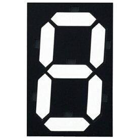 日本緑十字 JAPAN GREEN CROSS 緑十字 デジタル型数字表示板(マグマック) マグネット切替式 140×90mm 229002