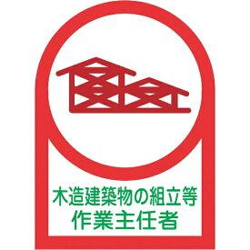 日本緑十字 JAPAN GREEN CROSS 緑十字 ヘルメット用ステッカー 木造建築物組立〜作業主任者 35×25 10枚組 オレフィン 233070