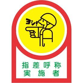 日本緑十字 JAPAN GREEN CROSS 緑十字 ヘルメット用ステッカー 指差呼称実施者 35×25mm 10枚組 オレフィン 233078