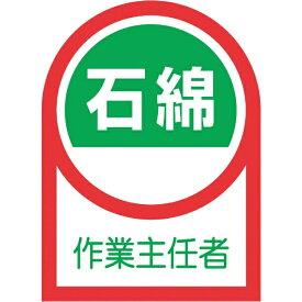 日本緑十字 JAPAN GREEN CROSS 緑十字 ヘルメット用ステッカー 石綿作業主任者 35×25mm 10枚組 オレフィン 233127
