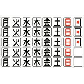 日本緑十字 JAPAN GREEN CROSS 緑十字 曜日マグネットセット(ホワイトボード用) 月〜日他・計40枚 27mm角 316011