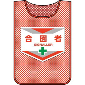 日本緑十字 JAPAN GREEN CROSS 緑十字 メッシュ製安全ベスト(ゼッケン) 合図者 600×440mm 320006