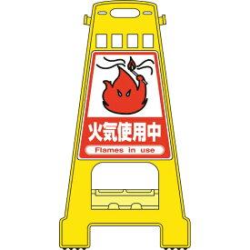 日本緑十字 JAPAN GREEN CROSS 緑十字 バリケードスタンド 火気使用中 821×428mm 両面表示 PP 338017