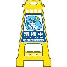 日本緑十字 JAPAN GREEN CROSS 緑十字 バリケードスタンド 清掃中立入禁止 821×428mm 両面表示 PP 338018