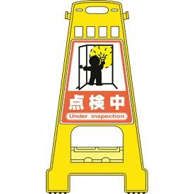 日本緑十字 JAPAN GREEN CROSS 緑十字 バリケードスタンド 点検中 821×428mm 両面表示 ポリプロピレン 338019