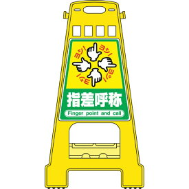 日本緑十字 JAPAN GREEN CROSS 緑十字 バリケードスタンド 指差呼称 821×428mm 両面表示 PP 338021