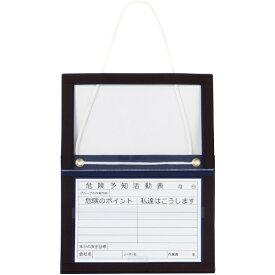 日本緑十字 JAPAN GREEN CROSS 緑十字 危険予知活動表 吊り下げ式ボードタイプ A4ヨコ 288×365mm エンビ 335003