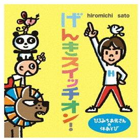 キングレコード KING RECORDS (童謡/唱歌)/ ひろみちお兄さんの体あそび げんきスイッチオン!【CD】