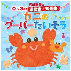 キングレコード KING RECORDS (キッズ)/ 阿部直美の 0〜3歳児 運動会 発表会 かにのグーパーたいそう【CD】