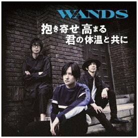 ビーイング Being WANDS/ 抱き寄せ 高まる 君の体温と共に 初回限定盤【CD】