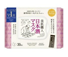 コーセーコスメポート KOSE COSMEPORT CLEAR TURN(クリアターン) 美肌職人 日本酒マスク 30枚入(30枚入) 〔パック〕