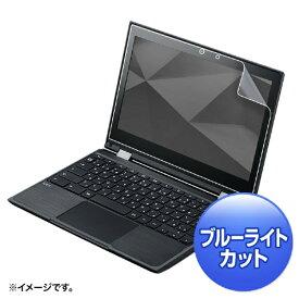 サンワサプライ SANWA SUPPLY NEC Chromebook Y1/Lenovo 300e対応 ブルーライトカット液晶保護指紋反射防止フィルム LCD-NCY1BCAR