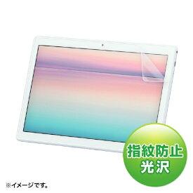 サンワサプライ SANWA SUPPLY NEC LAVIE Tab E 10.1型 TE710/KAW対応 液晶保護指紋防止光沢フィルム LCD-LTE710KFP