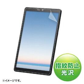 サンワサプライ SANWA SUPPLY NEC LAVIE Tab E 8型 TE508/KAS対応 液晶保護指紋防止光沢フィルム LCD-LTE508KFP