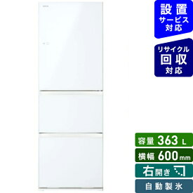 東芝 TOSHIBA GR-S36SXV-EW 冷蔵庫 グランホワイト [3ドア /右開きタイプ /363L]《基本設置料金セット》