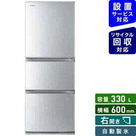 東芝 TOSHIBA GR-S33S-S 冷蔵庫 シルバー [3ドア /右開きタイプ /330L][冷蔵庫 大型]《基本設置料金セット》