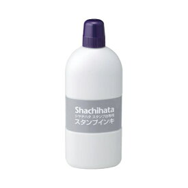 シヤチハタ Shachihata シヤチハタ スタンプ台専用 スタンプインキ 大瓶 紫 SGN-250-V