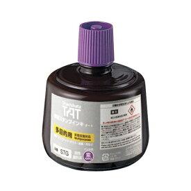シヤチハタ Shachihata 強着スタンプインキ タート(多目的用) 大瓶 紫 60301