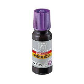 シヤチハタ Shachihata 強着スタンプインキ タート(速乾性多目的用) 小瓶 紫 60401
