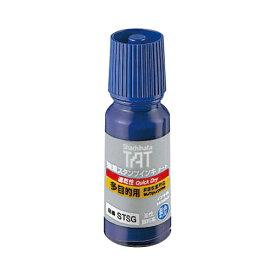 シヤチハタ Shachihata 強着スタンプインキ タート(速乾性多目的用) 小瓶 藍 60403