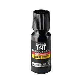シヤチハタ Shachihata 強着スタンプインキ タート(速乾性金属用) 小瓶 黒 STSM-1N-K
