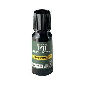 シヤチハタ Shachihata 強着スタンプインキ タート(プラスチック用) 小瓶 黒 STP-1N-K