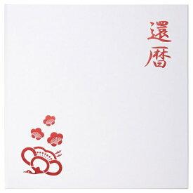 ハクバ HAKUBA 長寿祝い台紙 還暦 2L(カビネ)サイズ 2面 MCL60-2L2S2 [タテヨコ兼用 /多面サイズ /2面]