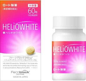 ロート製薬 ROHTO ヘリオホワイト 大容量 60粒(60粒)