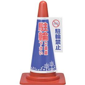日本緑十字 JAPAN GREEN CROSS 緑十字 コーンカバー標識 駐輪ご遠慮下さい・駐輪禁止 高さ700mmコーン用 367004