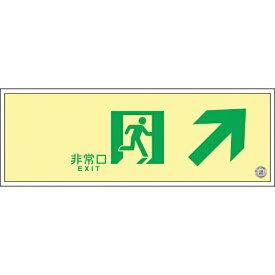 日本緑十字 JAPAN GREEN CROSS 緑十字 高輝度蓄光避難誘導標識 非常口(右上矢印) 110×310 消防認定品 379010