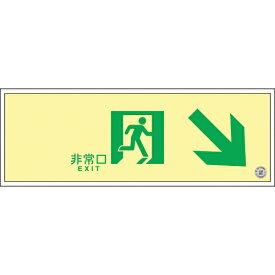 日本緑十字 JAPAN GREEN CROSS 緑十字 高輝度蓄光避難誘導標識 非常口(右下矢印) 110×310 消防認定品 379020