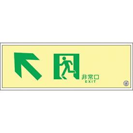 日本緑十字 JAPAN GREEN CROSS 緑十字 高輝度蓄光避難誘導標識 非常口(左上矢印) 110×310 消防認定品 379030