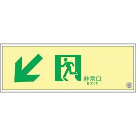 日本緑十字 JAPAN GREEN CROSS 緑十字 高輝度蓄光避難誘導標識 非常口(左下矢印) 110×310 消防認定品 379040