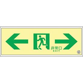 日本緑十字 JAPAN GREEN CROSS 緑十字 高輝度蓄光避難誘導標識 ←非常口→ 110×310mm 消防認定品 379771