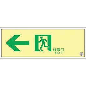 日本緑十字 JAPAN GREEN CROSS 緑十字 高輝度蓄光避難誘導標識 ←非常口 110×310mm 消防認定品 379773