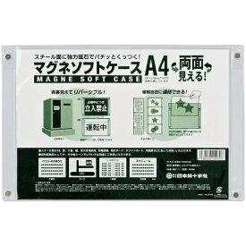 日本緑十字 JAPAN GREEN CROSS 緑十字 マグネソフトケース(A4用紙掲示用) 220×345mm 両面仕様 365061