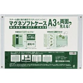 日本緑十字 JAPAN GREEN CROSS 緑十字 マグネソフトケース(A3用紙掲示用) 350×470mm 両面仕様 365062