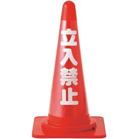 日本緑十字 JAPAN GREEN CROSS 緑十字 コーンカバー標識(無反射タイプ) 立入禁止 高さ700mmコーン用 367011