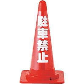 日本緑十字 JAPAN GREEN CROSS 緑十字 コーンカバー標識(無反射タイプ) 駐車禁止 高さ700mmコーン用 367012