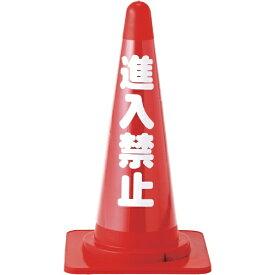 日本緑十字 JAPAN GREEN CROSS 緑十字 コーンカバー標識(無反射タイプ) 進入禁止 高さ700mmコーン用 367013