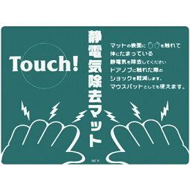 日本緑十字 JAPAN GREEN CROSS 緑十字 静電気除去マット(マウスパッドタイプ) 180×235mm 面ファスナ付 354052