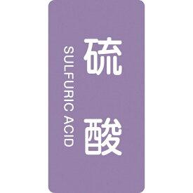 日本緑十字 JAPAN GREEN CROSS 緑十字 配管識別ステッカー 硫酸 120×60mm 10枚組 アルミ 英文字入 384602