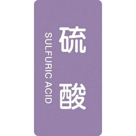 日本緑十字 JAPAN GREEN CROSS 緑十字 配管識別ステッカー 硫酸 80×40mm 10枚組 アルミ 英文字入 385602