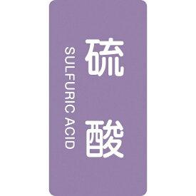 日本緑十字 JAPAN GREEN CROSS 緑十字 配管識別ステッカー 硫酸 60×30mm 10枚組 アルミ 英文字入 386602