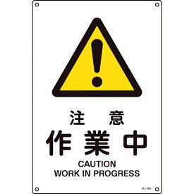日本緑十字 JAPAN GREEN CROSS 緑十字 JIS規格安全標識 注意・作業中 300×225mm エンビ 393209